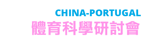 Sport Sciences Seminar 2018 China-Portugal